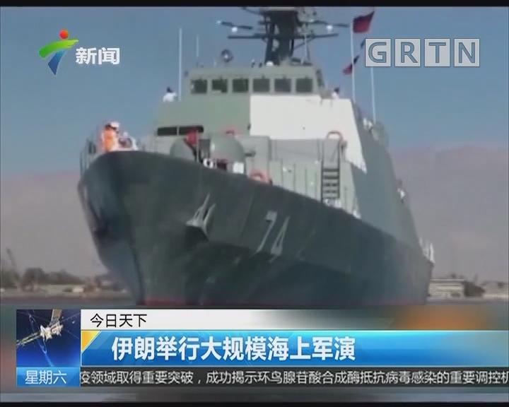 伊朗举行大规模海上军演