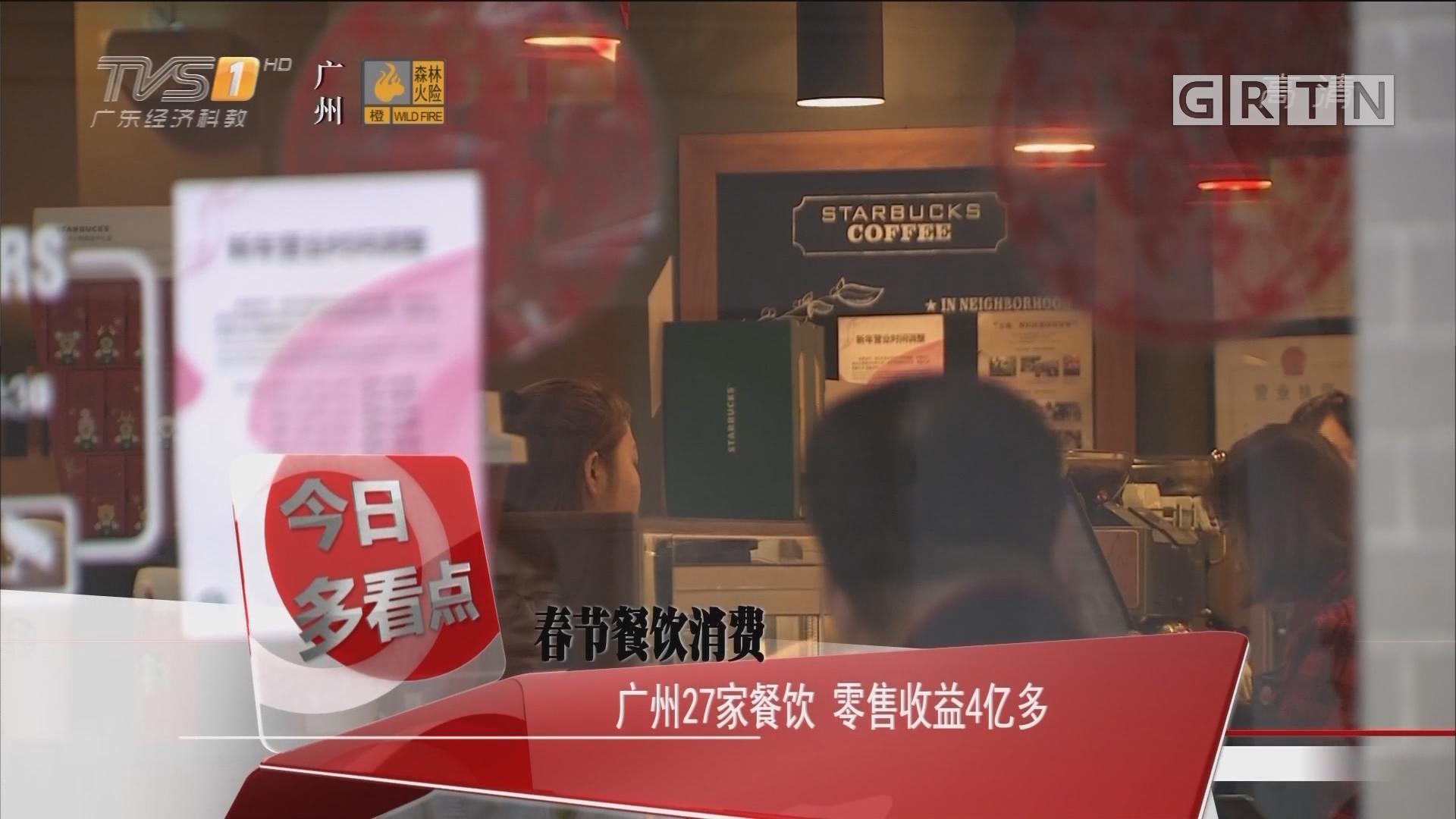 春节餐饮消费:广州27家餐饮 零售收益4亿多