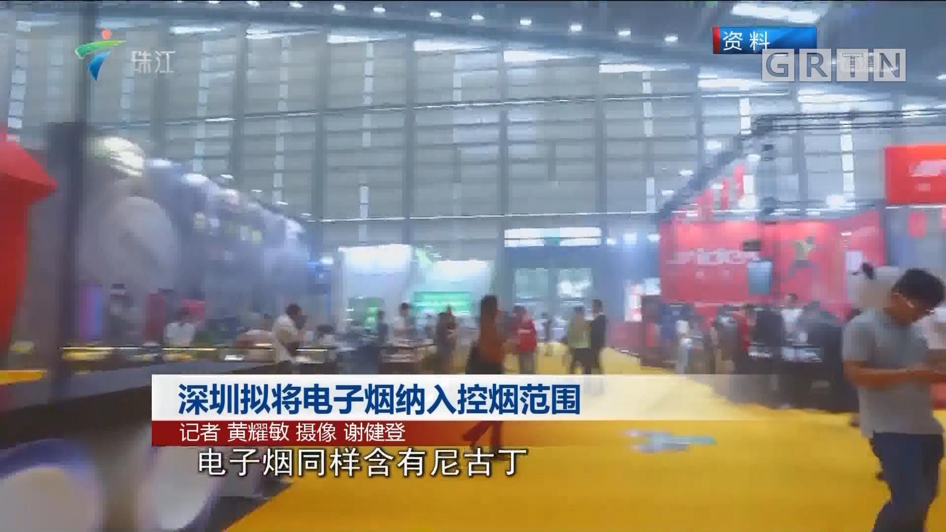 深圳拟将电子烟纳入控烟范围