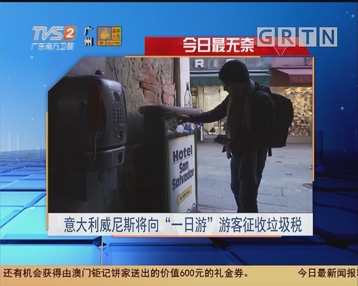 """今日最无奈:意大利威尼斯将向""""一日游""""游客征收垃圾税"""