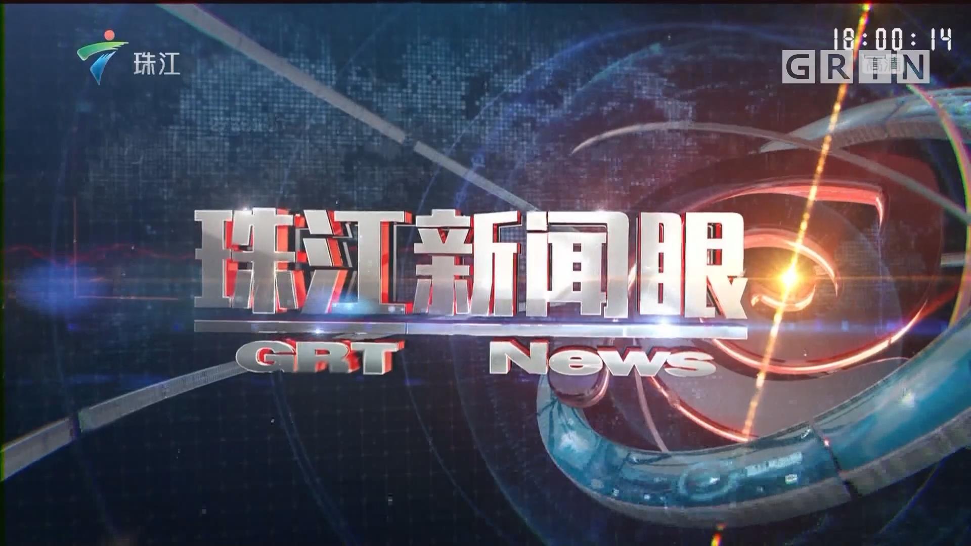 [HD][2019-02-13]珠江新闻眼:深圳北站加开夜间高铁 方便广深接驳
