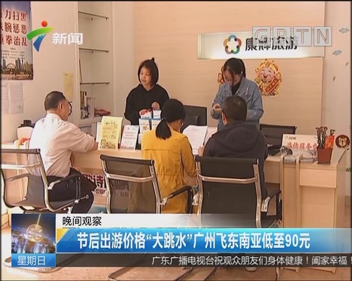 """节后出游价格""""大跳水""""广州飞东南亚低至90元"""