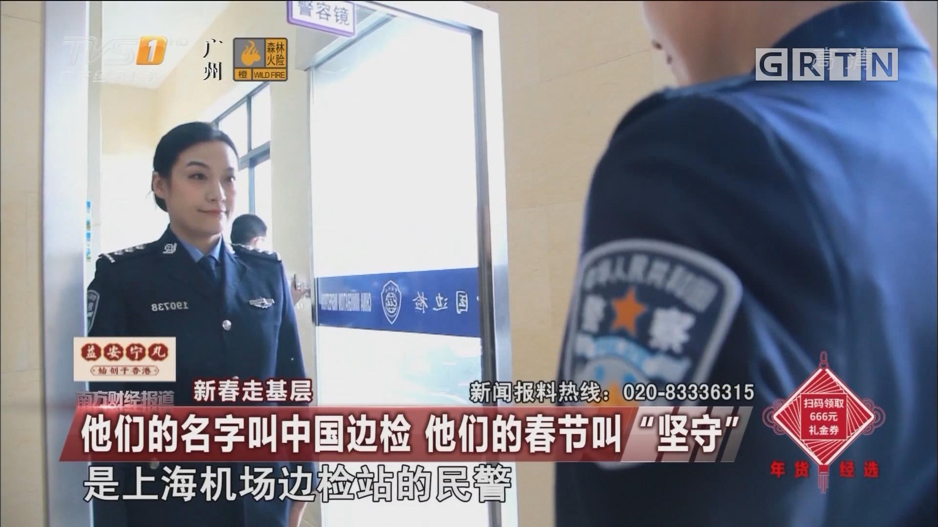 """新春走基层:他们的名字叫中国边检 他们的春节叫""""坚守"""""""