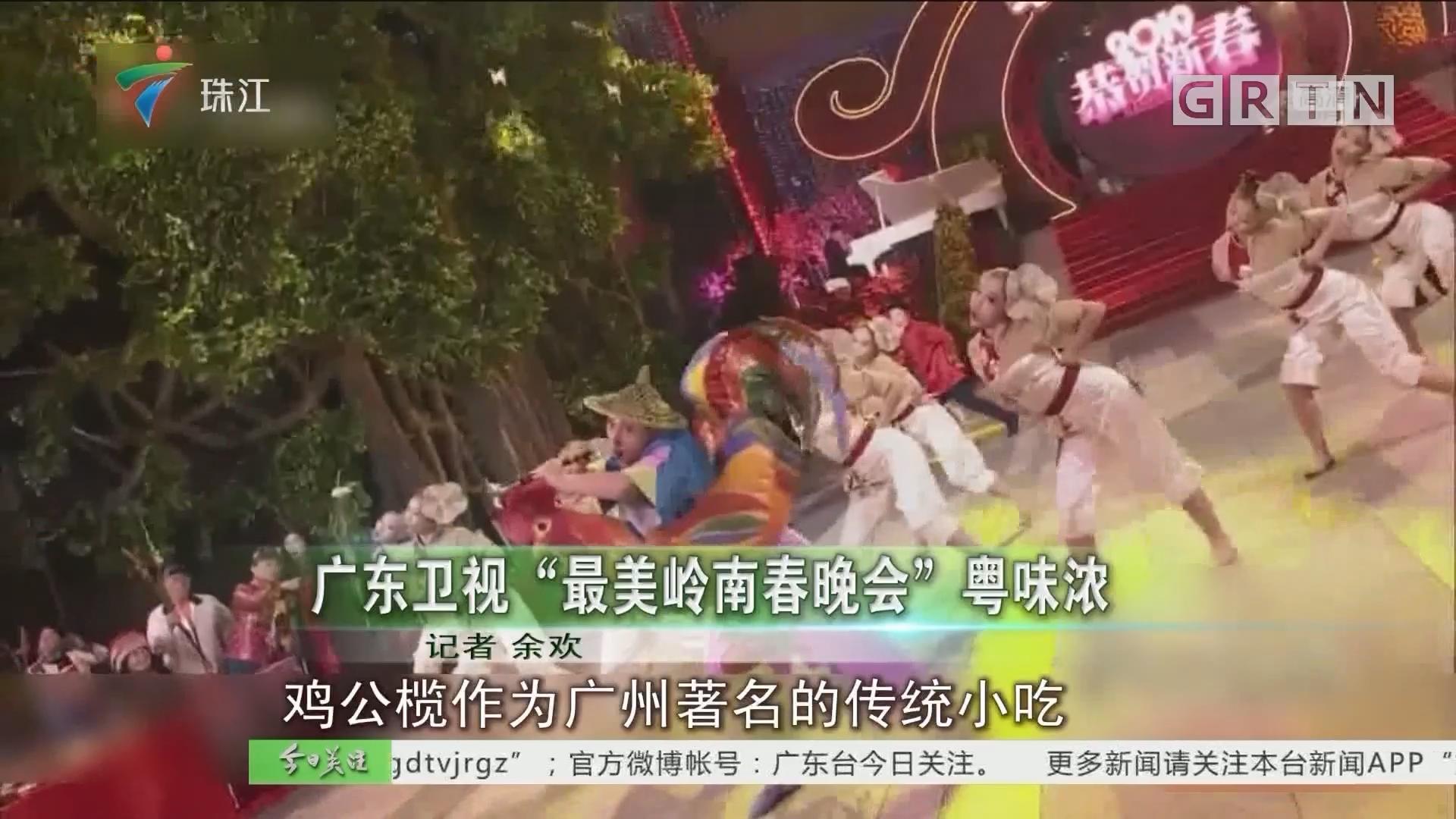 """广东卫视""""最美岭南春晚会""""粤味浓"""
