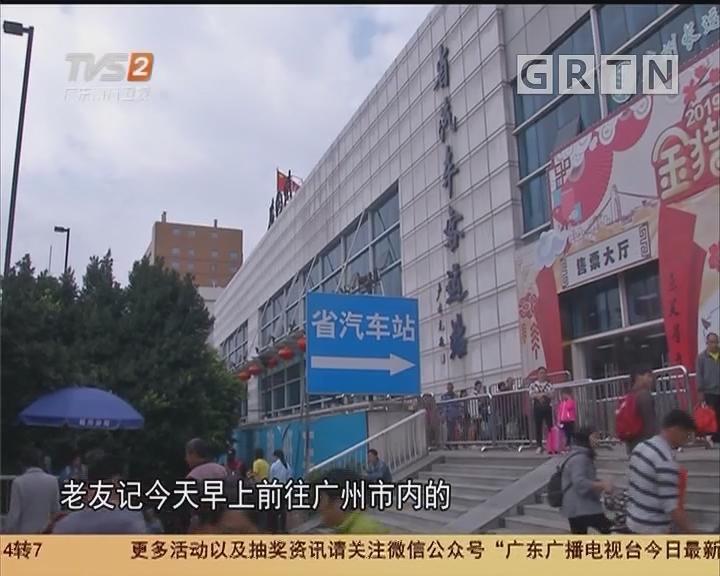 春节出行:的士议价加价 的哥议价加价拒载 不打表要收加班费
