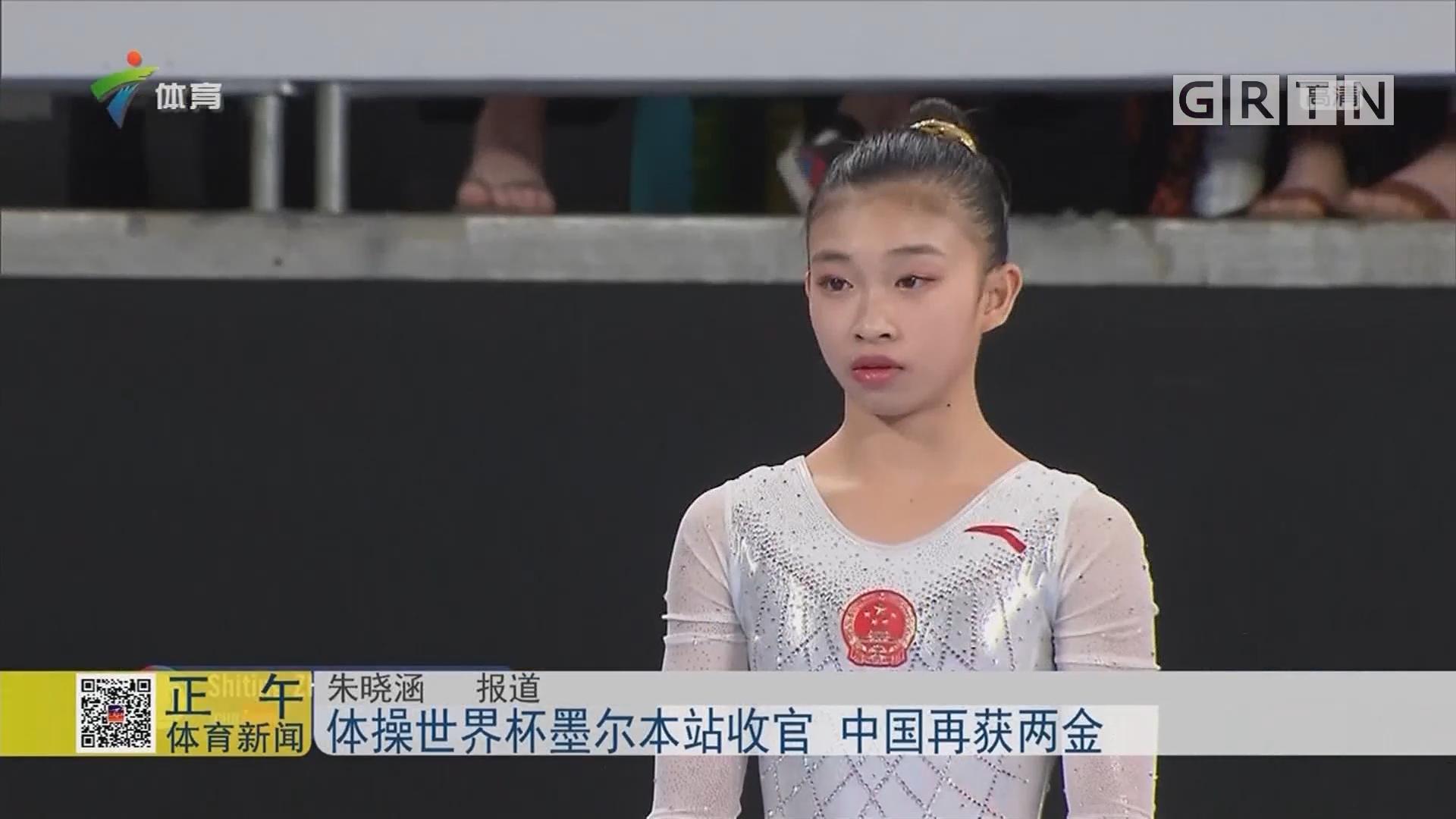 体操世界杯墨尔本站收官 中国再获两金