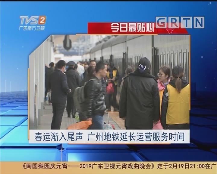 今日最贴心:春运渐入尾声 广州地铁延长运营服务时间