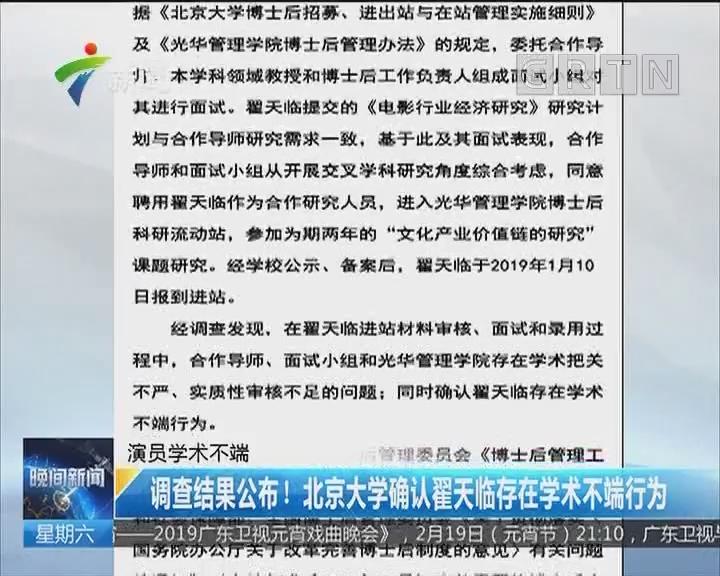 演员学术不端:调查结果公布! 北京大学确认翟天临存在学术不端行为