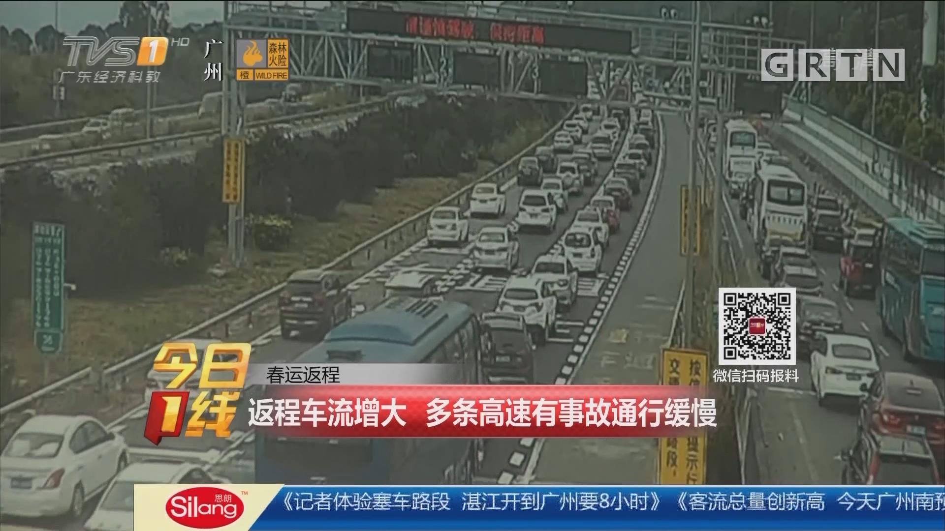春运返程:返程车流增大 多条高速有事故通行缓慢