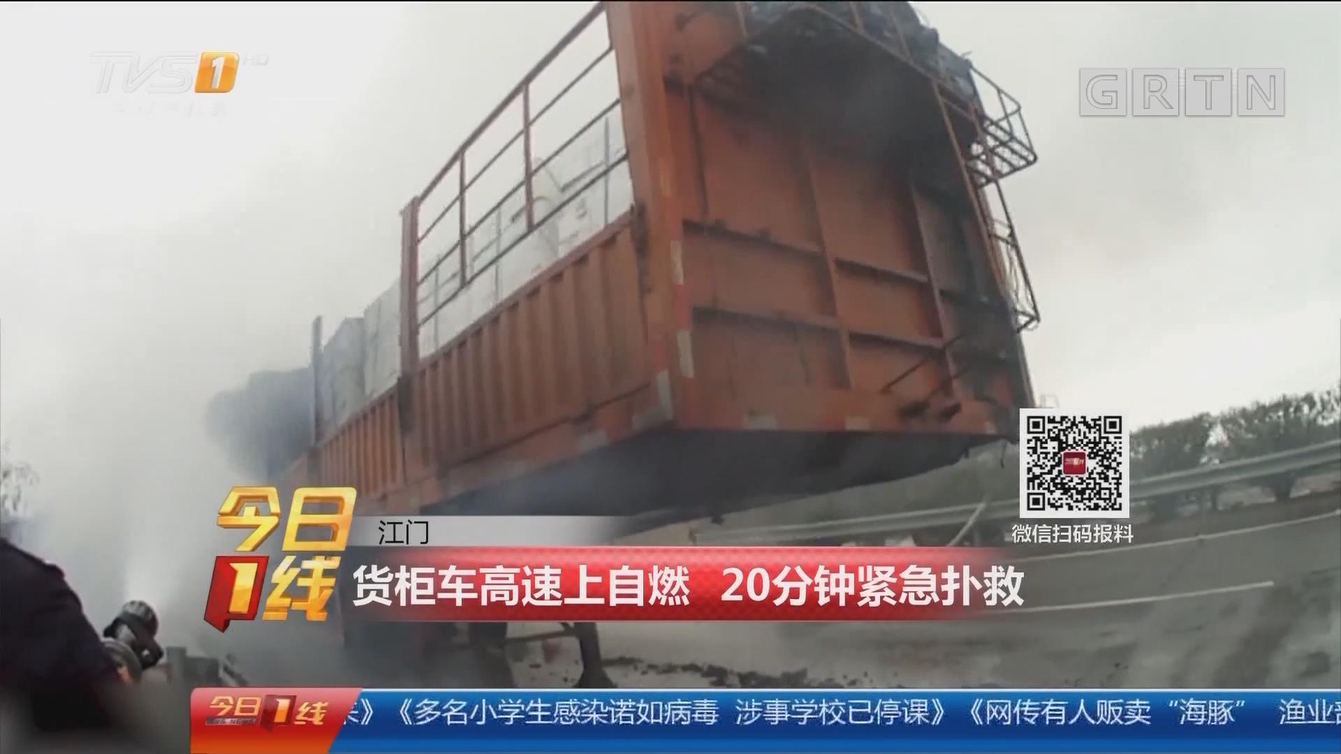 江门:货柜车高速上自燃 20分钟紧急扑救