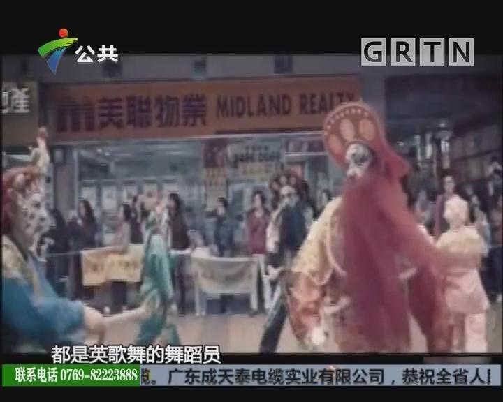 潮汕地区传统民俗 非物质文化遗产英歌舞