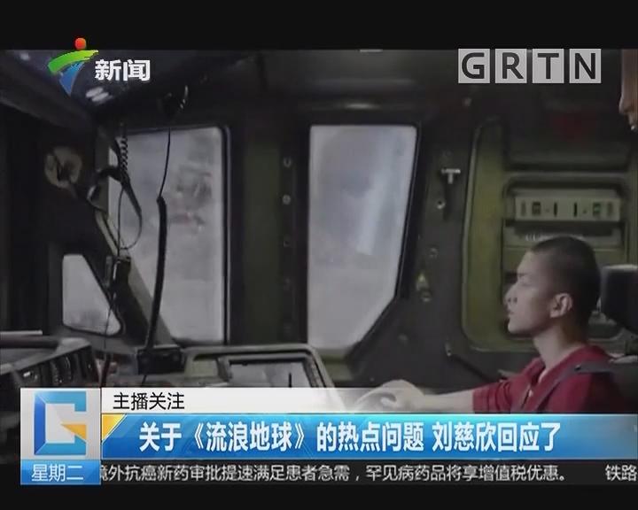 关于《流浪地球》的热点问题 刘慈欣回应了
