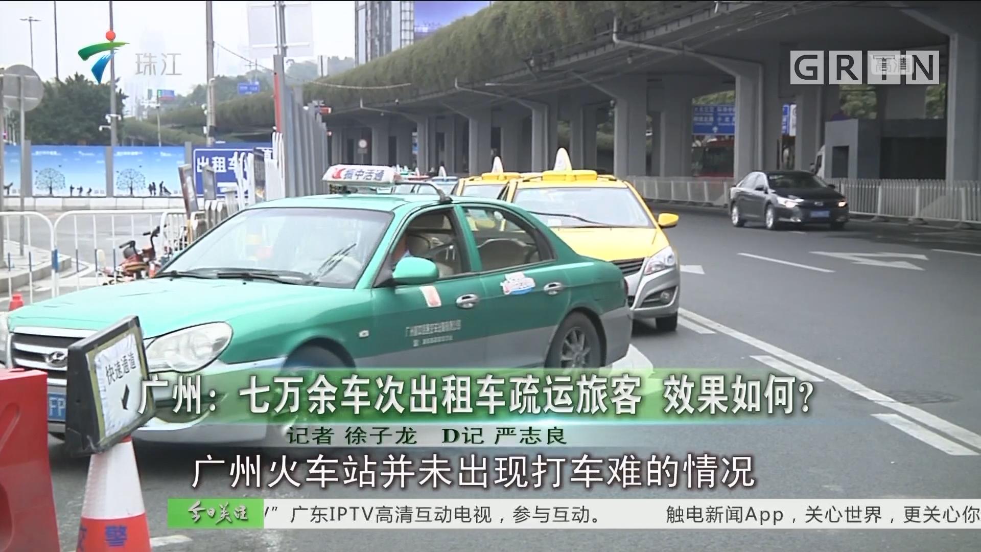 广州:七万余车次出租车疏运旅客 效果如何?