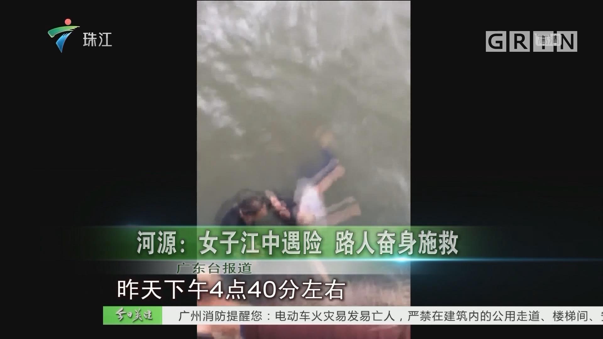 河源:女子江中遇险 路人奋身施救