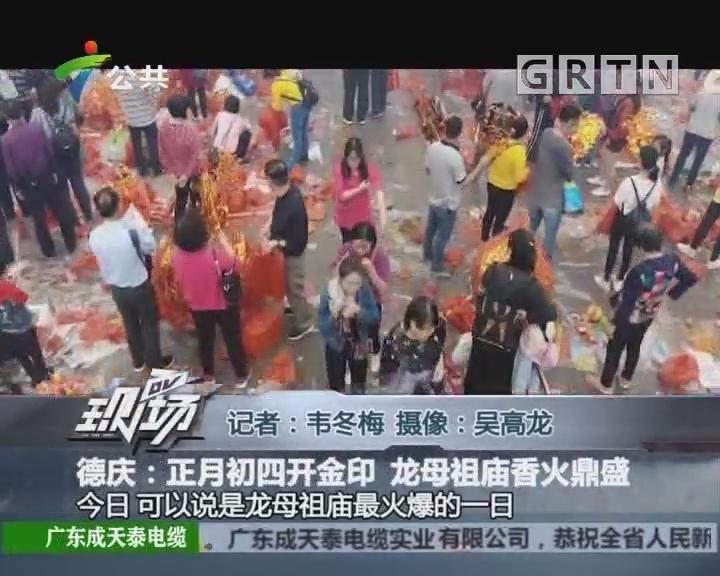 德庆:正月初四开金印 龙母祖庙香火鼎盛