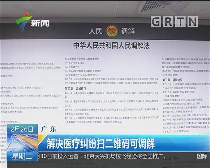 广东:解决医疗纠纷扫二维码可调解