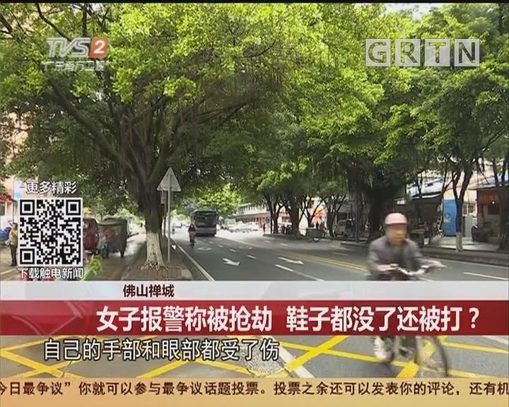 佛山禅城:女子报警称被抢劫 鞋子都没了还被打?