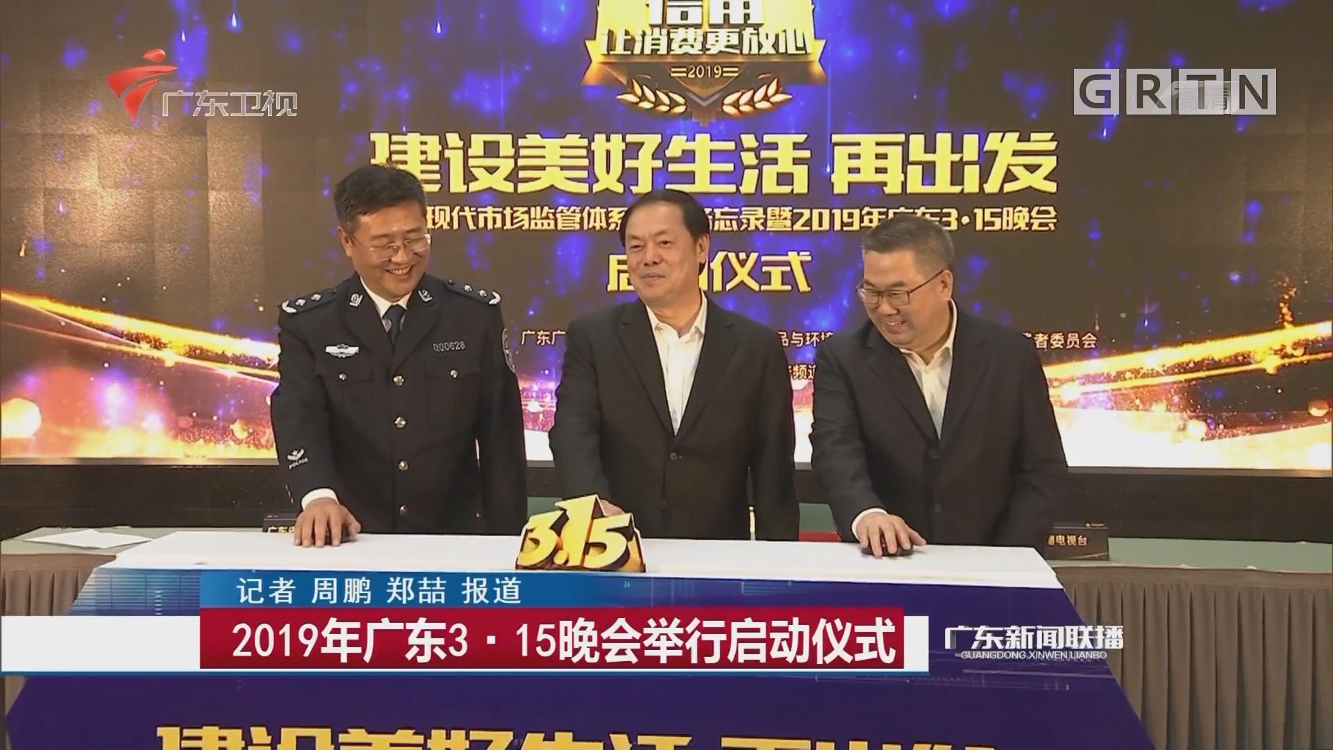 2019年广东3·15晚会举行启动仪式