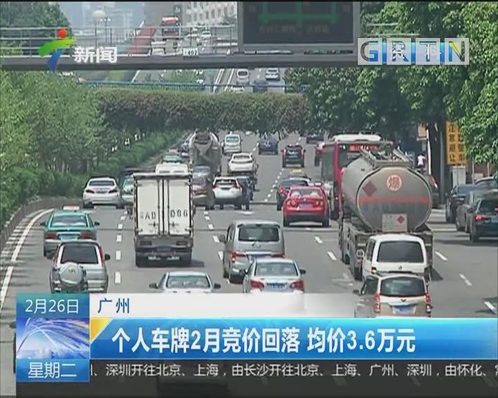 广州:个人车牌2月竞价回落 均价3.6万元