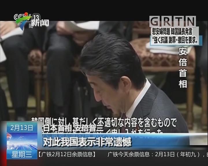 """韩议长""""要求日本天皇道歉""""言论引争议 安倍""""强烈抗议""""要求韩政府道歉"""