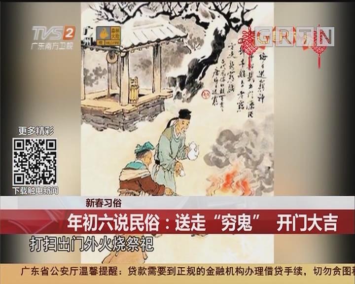 """新春习俗 年初六说民俗:送走""""穷鬼"""" 开门大吉"""