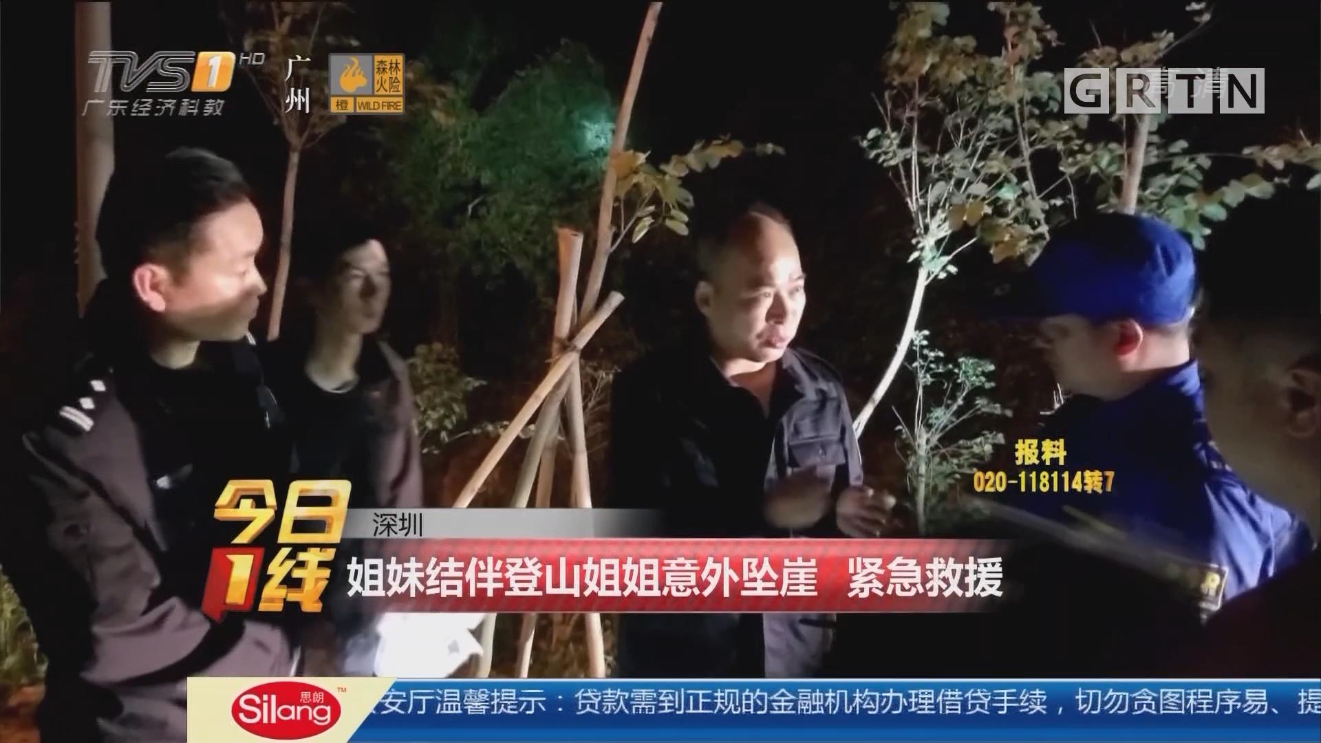 深圳:姐妹结伴登山姐姐意外坠崖 紧急救援