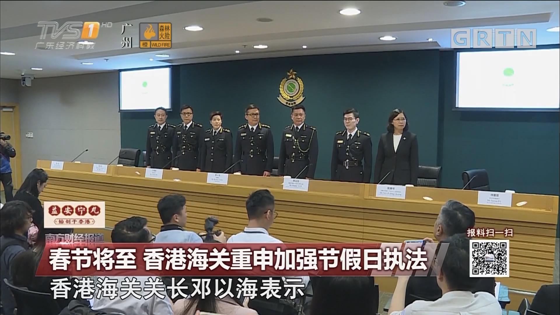 春节将至 香港海关重申加强节假日执法