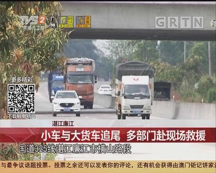 湛江廉江:小车与大货车追尾 多部门赴现场救援