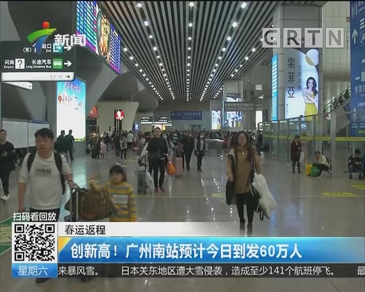 春运返程:创新高!广州南站预计今日到发60万人