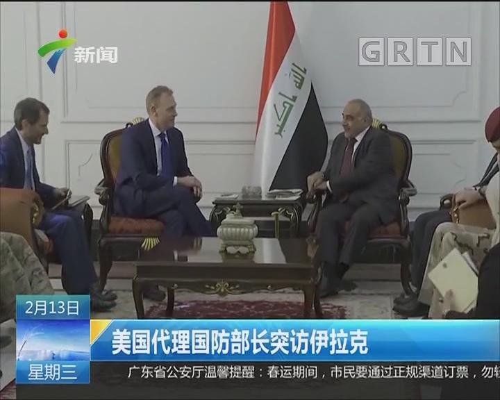 美国代理国防部长突访伊拉克