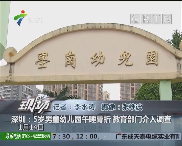 深圳:5岁男童幼儿园午睡骨折 教育部门介入调查