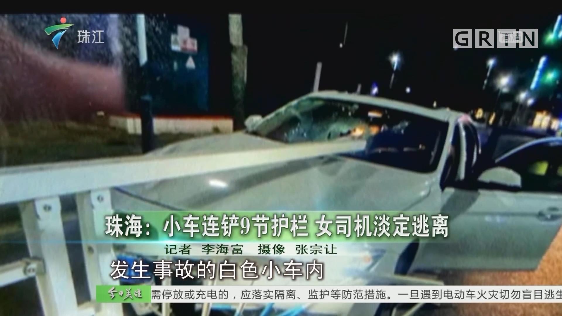 珠海:小车连铲9节护栏 女司机淡定逃离