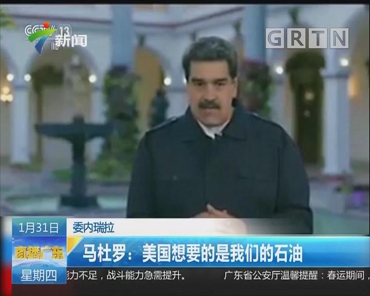 委内瑞拉 马杜罗:美国想要的是我们的石油