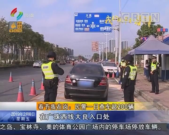 春节我在岗:民警一日查车超200辆