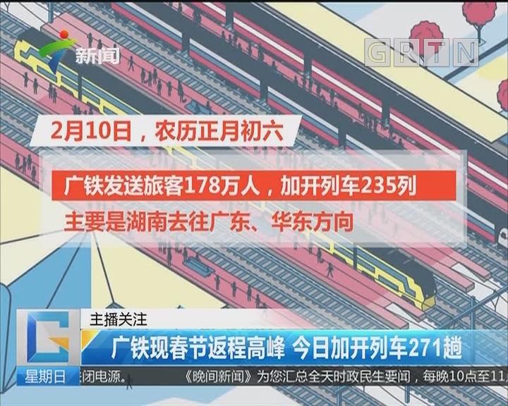 广铁现春节返程高峰 今日加开列车271趟