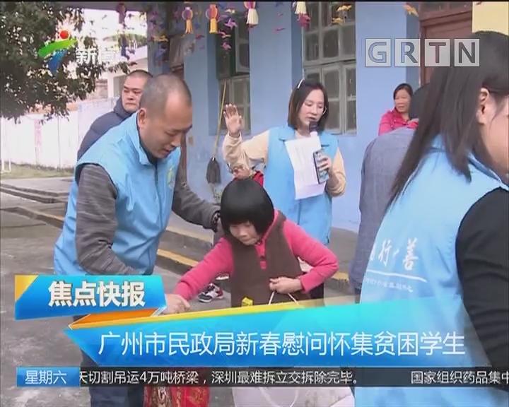 广州市民政局新春慰问怀集贫困学生