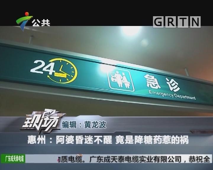 惠州:阿婆昏迷不醒 竟是降糖药惹的祸