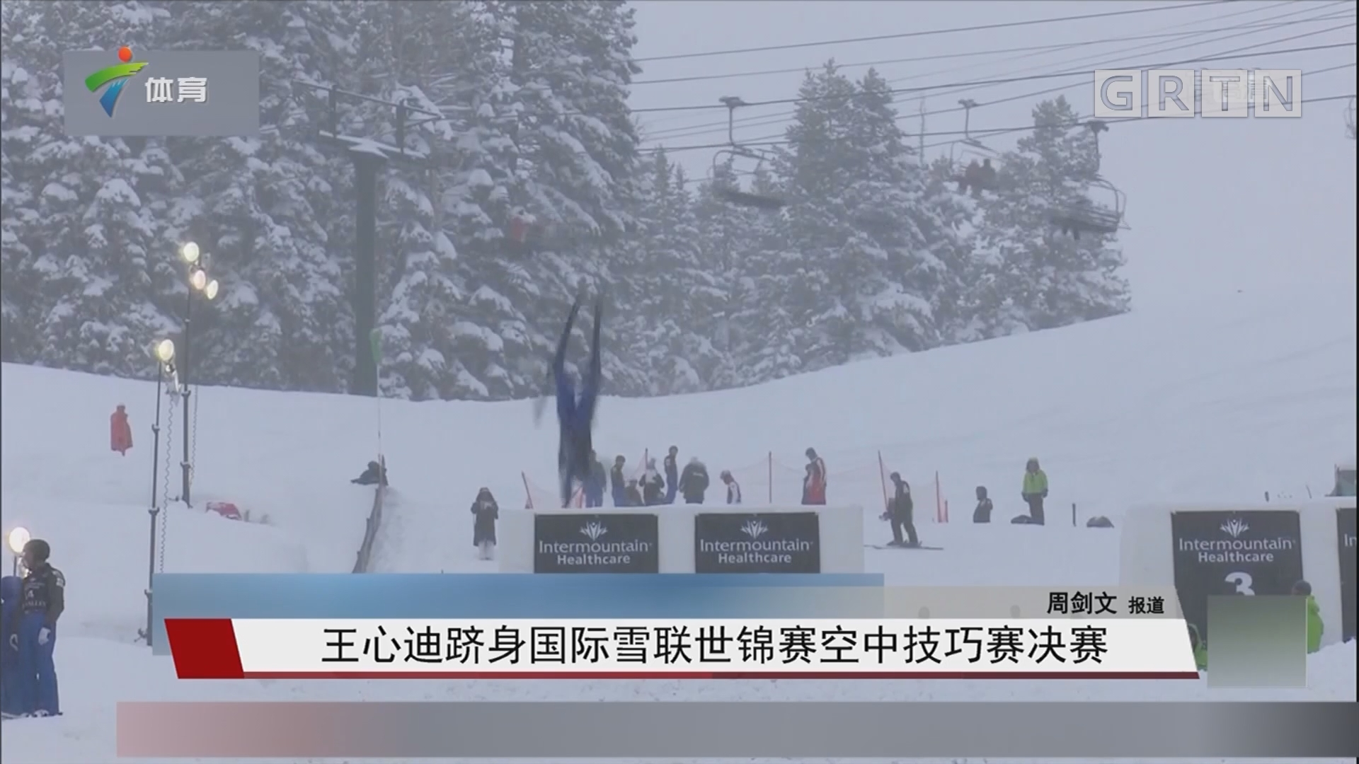 王心迪跻身国际雪联世锦赛空中技巧赛决赛