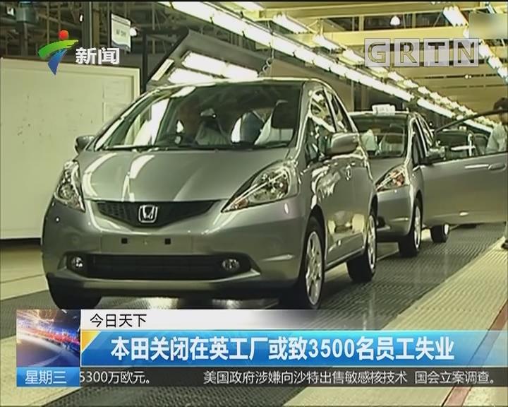 本田关闭在英工厂或致3500名员工失业