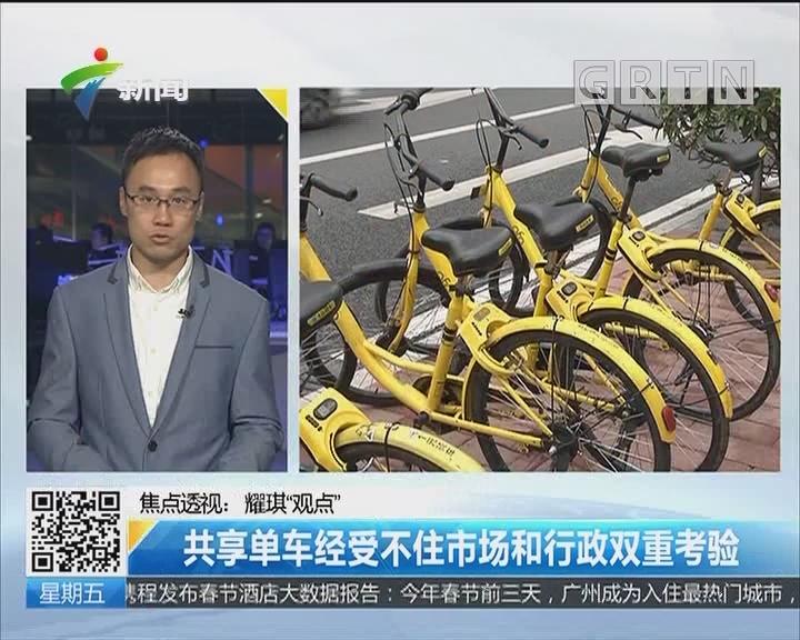 """焦点透视:耀琪""""观点"""" 共享单车经受不住市场和行政双重考验"""
