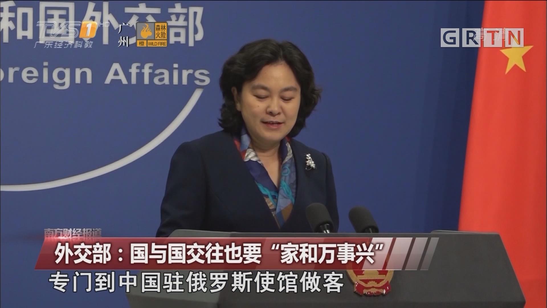 """外交部:国与国交往也要""""家和万事兴"""""""