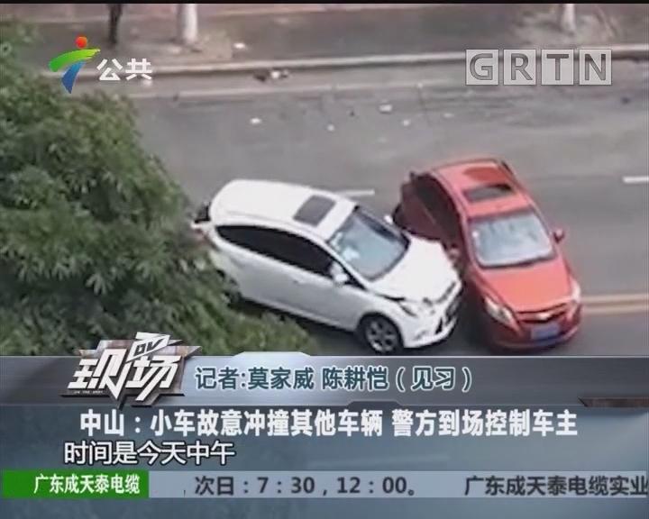 中山:小车故意冲撞其他车辆 警方到场控制车主