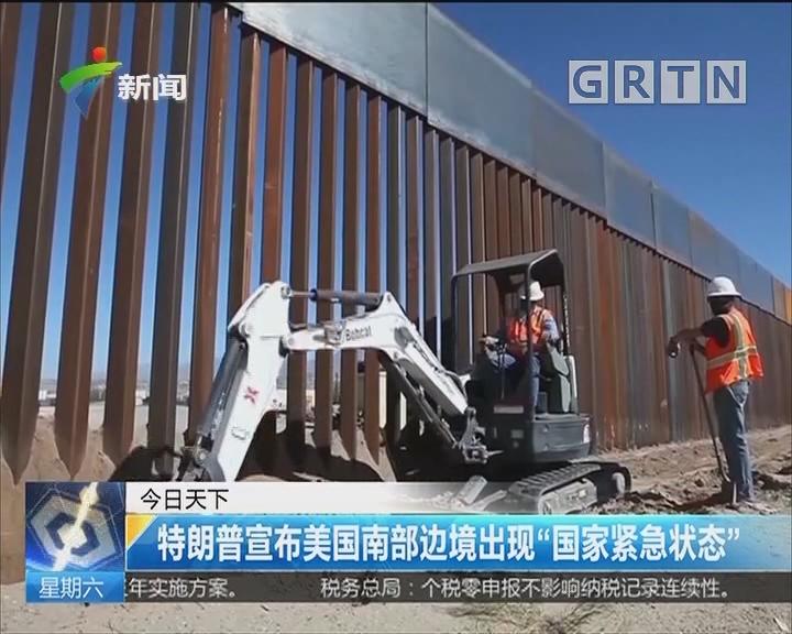 """特朗普宣布美国南部边境出现""""国家紧急状态"""""""