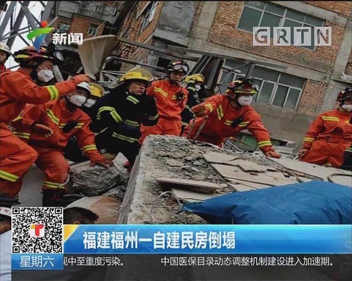 福建福州一自建民房倒塌