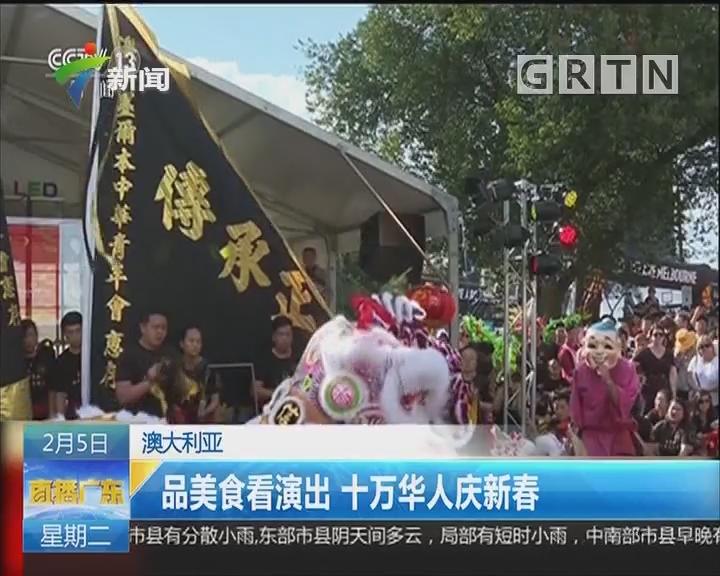 澳大利亚:品美食看演出 十万华人庆新春