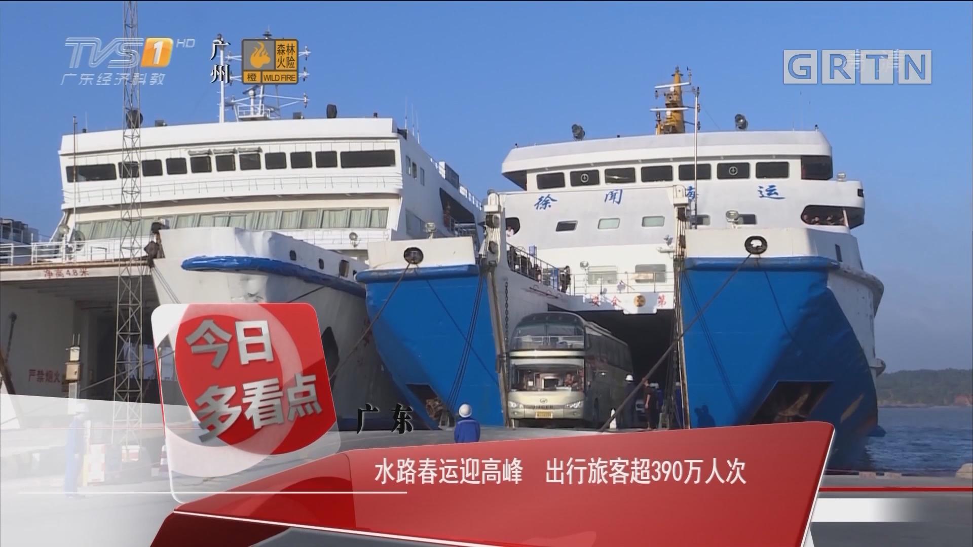 广东:水路春运迎高峰 出行旅客超390万人次