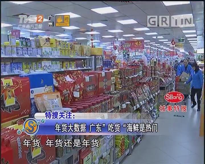 """年货大数据 广东""""吃货""""海鲜是热门"""