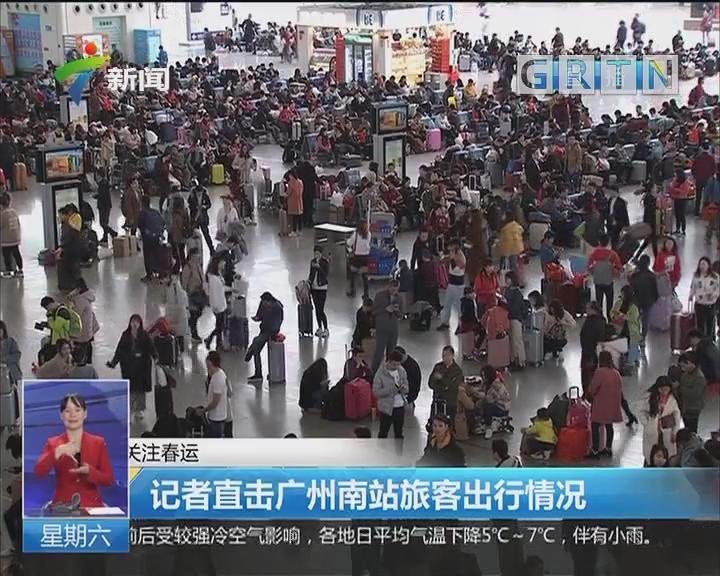 关注春运锛�记者直击广州南站旅客出?#26143;?#20917;