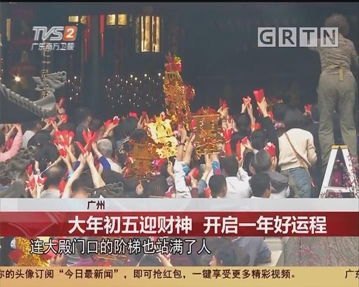 广州:大年初五迎财神 开启一年好运程