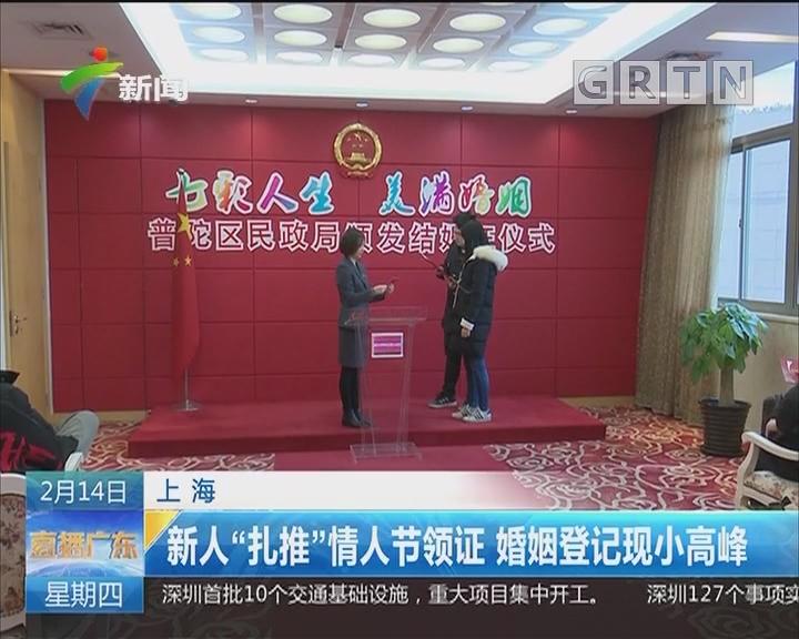 """上海:新人""""扎堆""""情人节领证 婚姻登记现小高峰"""